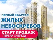 ЖК «Центр-Сити» Многофункциональный жилой квартал